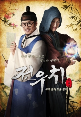 Jeon_Woo-chi-poster