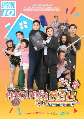 Something Family Episode 10 Poster1517720560932