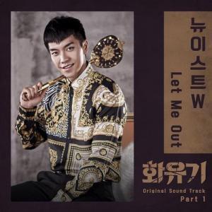 NU-EST-W-Hwayugi-OST-Part-1